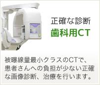 正確な診断 歯科用CT