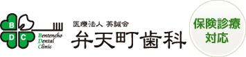 医療法人 英誠会 弁天町歯科 保険診療対応